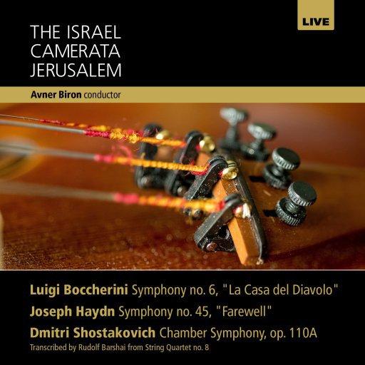 Camerata CD cover - שוסטקוביץ', היידן ובוקריני