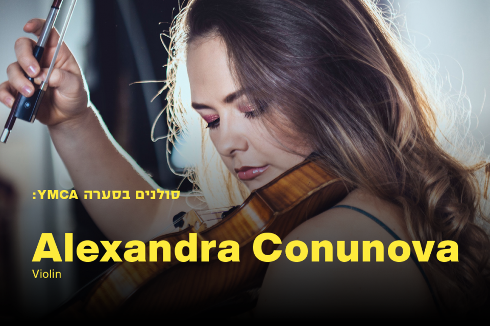 אלכסנדרה קונונובה 2
