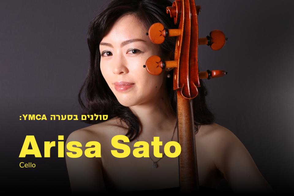 Arisa Sato 2