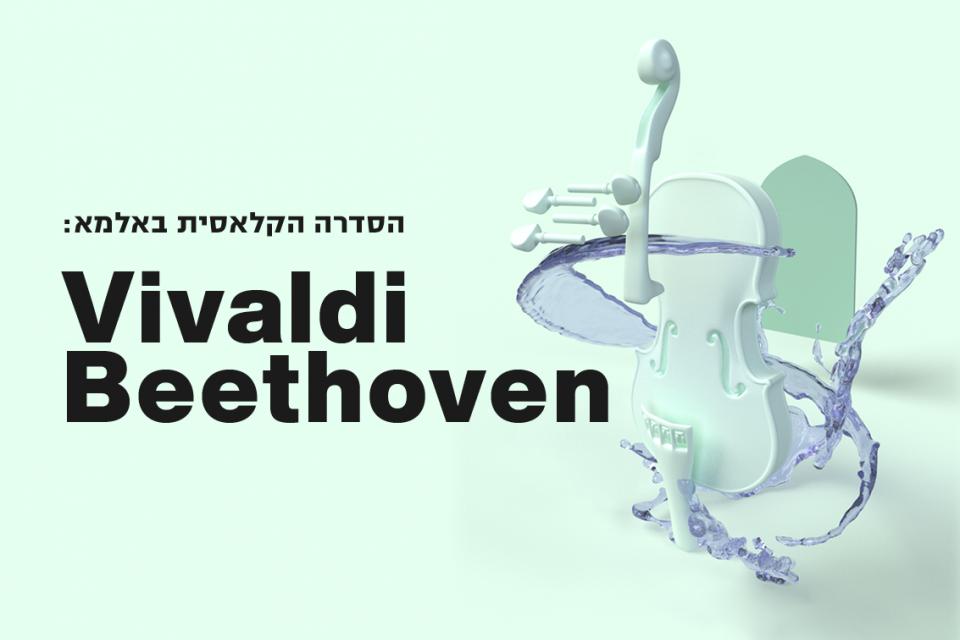 ויואלדי ובטהובן - הסדרה הקלאסית באלמא