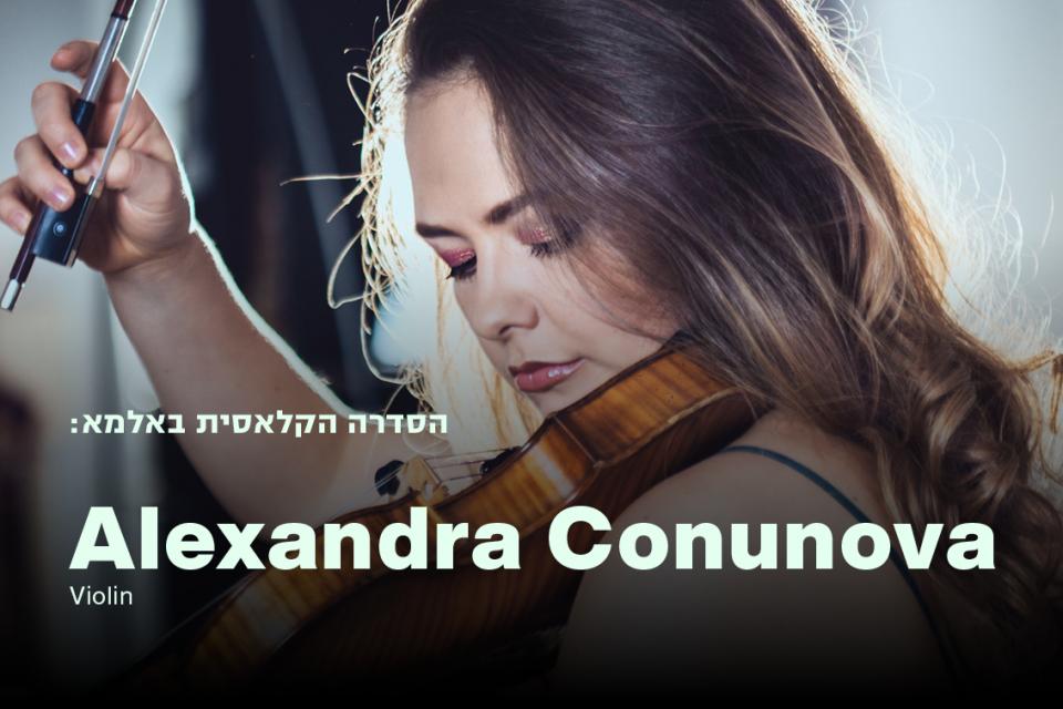 אלכסנדרה קונונובה 3