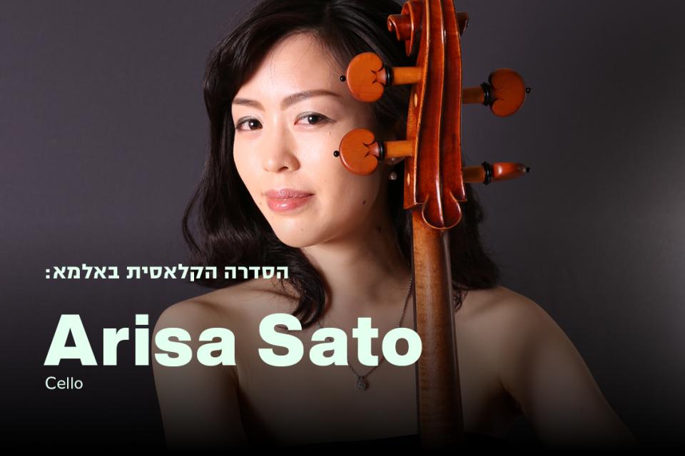 Arisa Sato 3