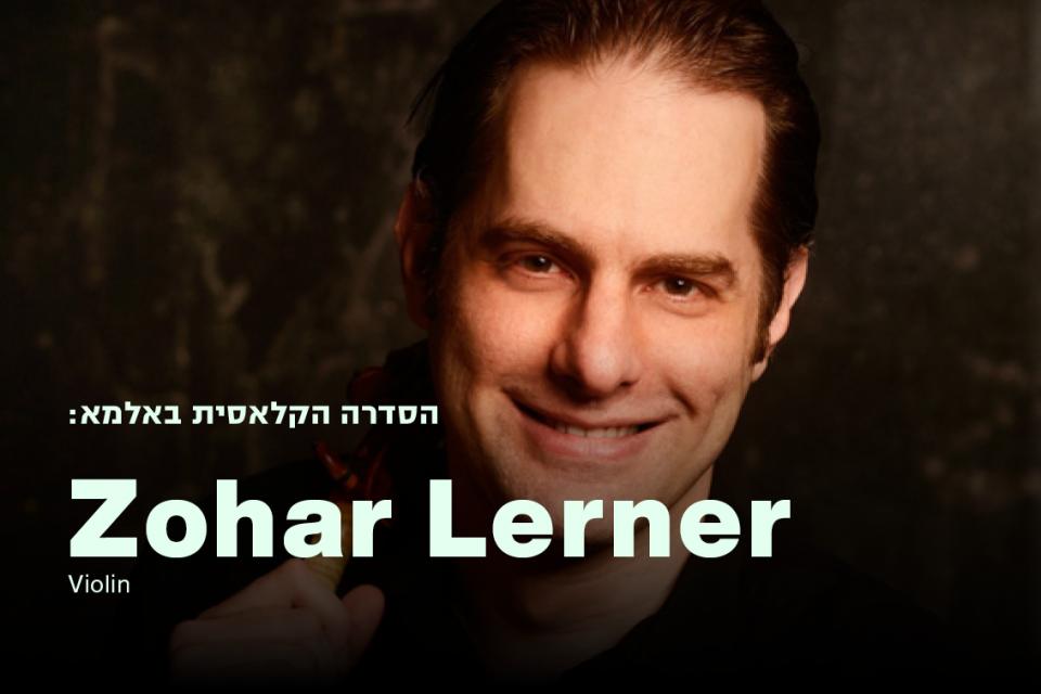 Zohar Lerner 3