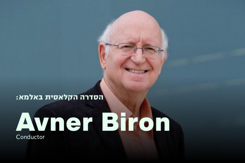 Avner Biron 5